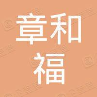 新宾满族自治县章和福中药材经营厂