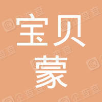 上海宝贝蒙贸易有限公司
