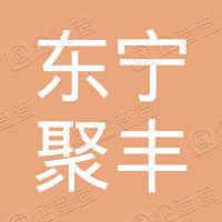 东宁市聚丰免烧砖厂有限公司