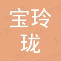 深圳市宝玲珑投资有限公司卓悦中心分店