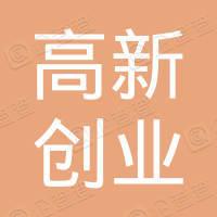 苏州高新创业投资集团有限公司