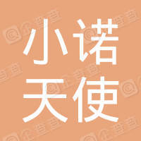 南京小诺天使信息科技有限公司