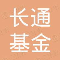 深圳长通基金管理有限公司