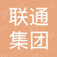 中国联通集团黑龙江省通信有限公司