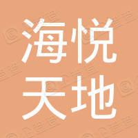 石家庄海悦天地企业管理有限公司