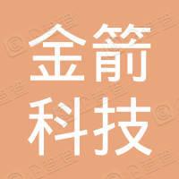 金箭科技集团有限公司
