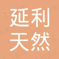 北京延利天然食品饮料有限公司