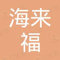 青岛海来福集团有限公司