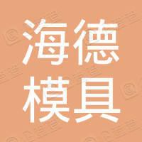 深圳市海德模具有限公司