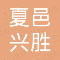 夏邑县兴胜新能源有限公司