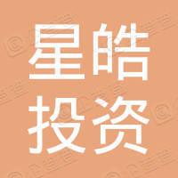 浙江星皓投资有限公司
