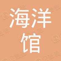 广州海洋馆管理有限公司