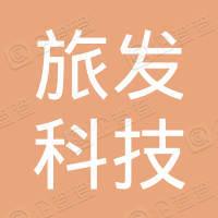 广西旅发科技有限公司