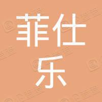 菲仕乐贸易(上海)有限公司浦东分公司