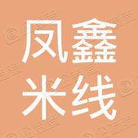 云县凤鑫米线加工店