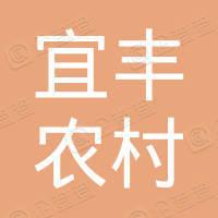 江西宜丰农村商业银行股份有限公司