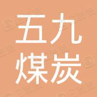 内蒙古牙克石五九煤炭(集团)有限责任公司新左旗白音查干分公司