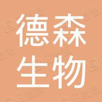 深圳市德森生物科技有限公司