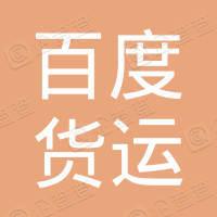 杭州百度货运有限公司