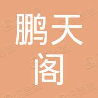 天津市鹏天阁投资集团有限公司