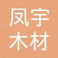 鸡东县永安镇凤宇木材加工厂