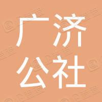 深圳市广济公社科技有限公司
