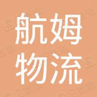 江苏航姆物流集团有限公司
