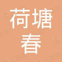 潍坊市坊子区荷塘春种植专业合作社