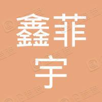深圳市鑫菲宇实业有限公司