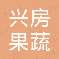 寿光市兴房果蔬专业合作社