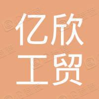 金华市亿欣工贸有限公司