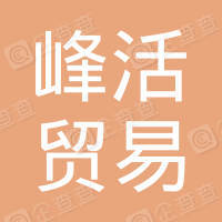 深圳市峰活贸易有限公司