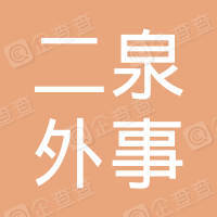 无锡二泉外事旅游集团有限公司