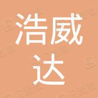 深圳市浩威达首饰有限公司