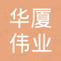 深圳市华厦伟业工程有限公司