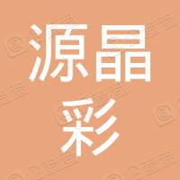 深圳市源晶彩贸易有限公司