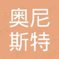 北京奥尼斯特保洁服务有限公司