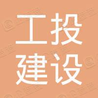 江油工投建设发展集团有限公司