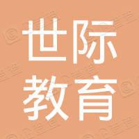 深圳世际教育文化服务有限公司