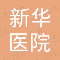 云南新新华医院有限公司