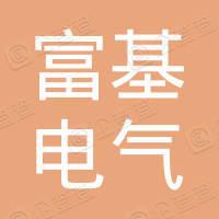 上海富基电气有限公司