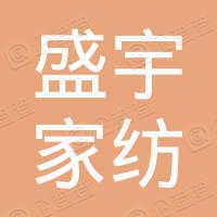 盛宇家纺集团股份有限公司