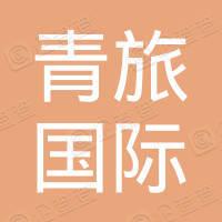 河南青旅国际旅游集团有限公司红舞团营业部