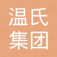 广东温氏集团财务有限公司