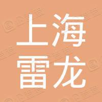 上海雷龙游戏机娱乐有限公司