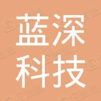 哈尔滨蓝深科技开发有限公司