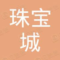 扬州珠宝城实业有限公司