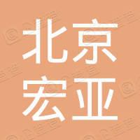 北京宏亚房地产经纪有限公司