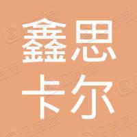 苏州鑫思卡尔精密机械有限公司