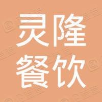 创历灵隆(北京)餐饮管理有限公司